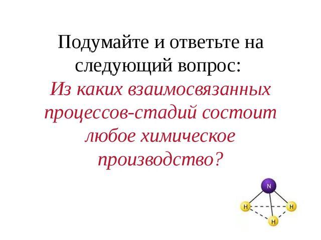Подумайте и ответьте на следующий вопрос: Из каких взаимосвязанных процессов-...