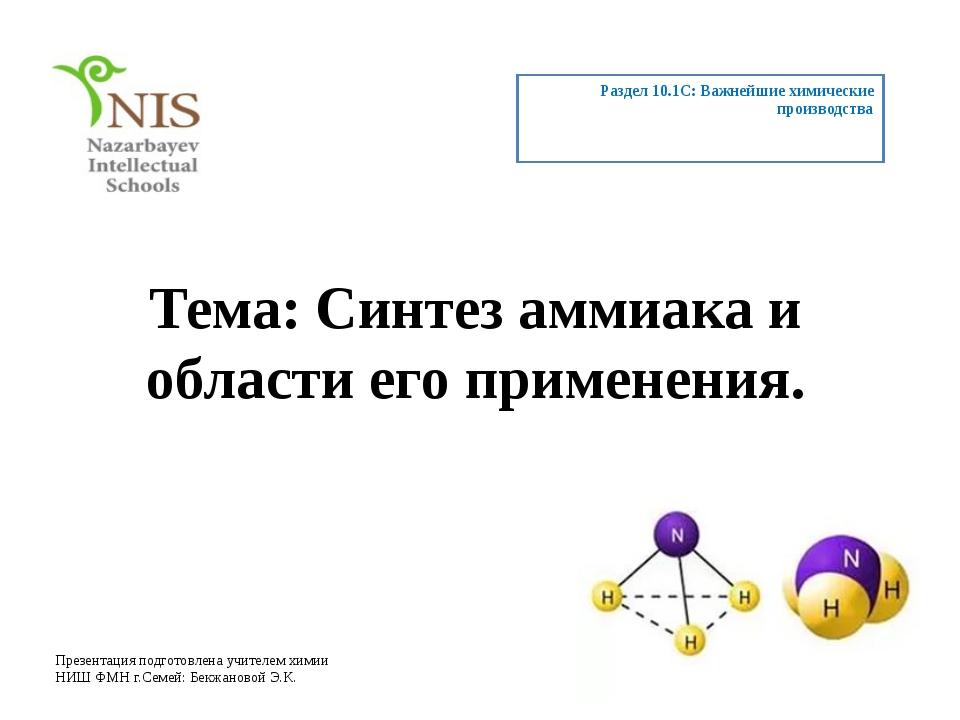 Тема: Синтез аммиака и области его применения. Раздел 10.1С: Важнейшие химиче...