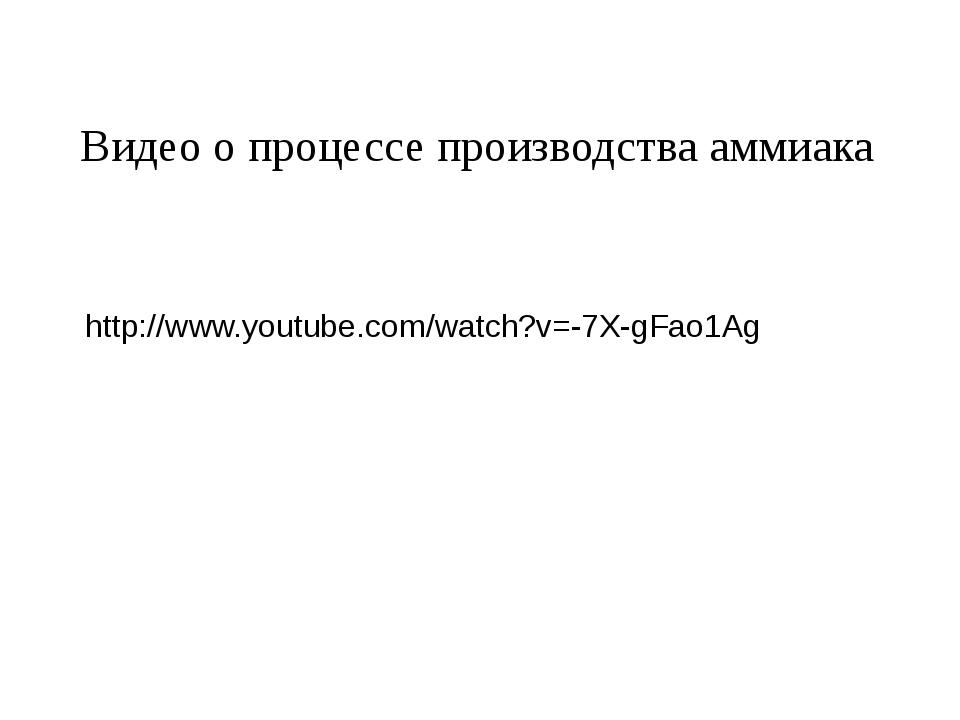 Видео о процессе производства аммиака http://www.youtube.com/watch?v=-7X-gFao...