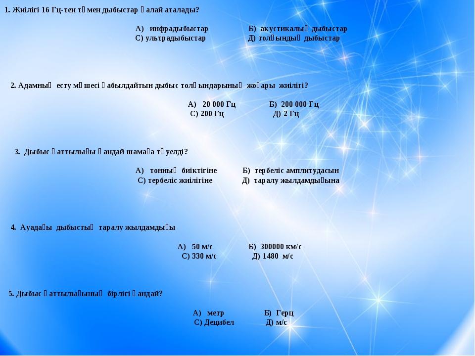 1. Жиілігі 16 Гц-тен төмен дыбыстар қалай аталады? А) инфрадыбыстар Б) акусти...