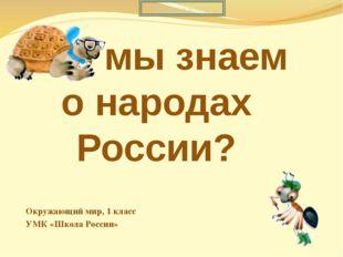 Что мы знаем о народах России? Окружающий мир, 1 класс УМК «Школа России» Pre