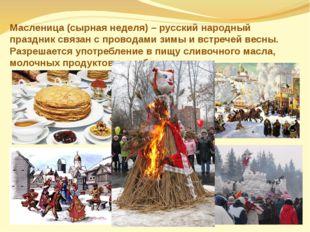 Масленица (сырная неделя) – русский народный праздник связан с проводами зимы
