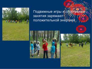 Подвижные игры и спортивные занятия заряжают положительной энергией
