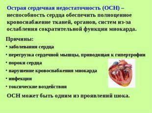 Острая сердечная недостаточность (ОСН) – неспособность сердца обеспечить полн