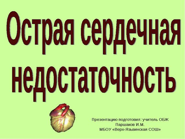 Презентацию подготовил: учитель ОБЖ Паршаков И.М. МБОУ «Верх-Язьвинская СОШ»