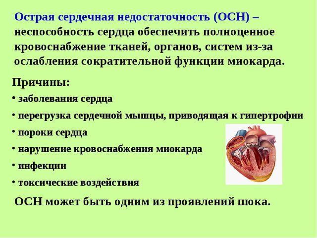 Острая сердечная недостаточность (ОСН) – неспособность сердца обеспечить полн...