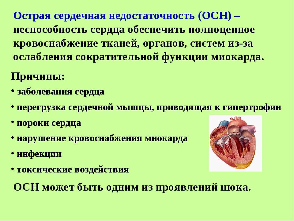 Острая сердечная недостаточность и диабет