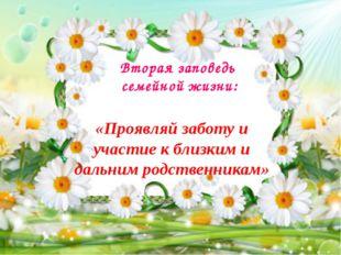 Вторая заповедь семейной жизни: «Проявляй заботу и участие к близким и дальни