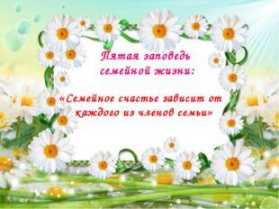 Пятая заповедь семейной жизни: «Семейное счастье зависит от каждого из членов