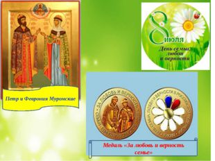 Петр и Феврония Муромские Медаль «За любовь и верность семье»
