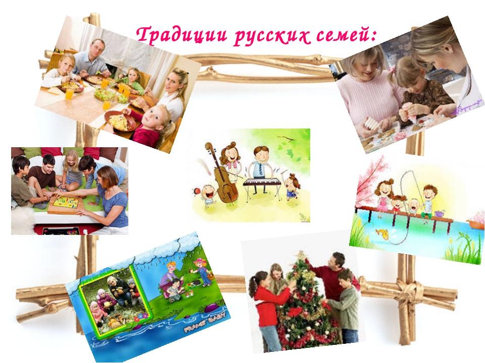 Традиции русских семей: