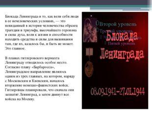 Блокада Ленинграда и то, как вели себя люди в ее нечеловеческих условиях, — э