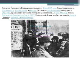Приказом Верховного Главнокомандующего от1 мая1945 годаЛенинград вместе со
