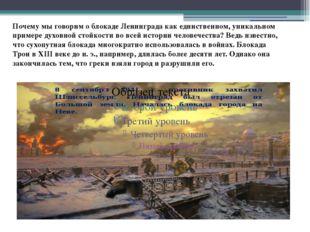 Почему мы говорим о блокаде Ленинграда как единственном, уникальном примере д