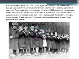С наступлением зимы 1941–1942 годов и ростом смертности в Ленинграде с каждым