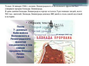 Только 24 января 1944 г. силами Ленинградского и Волховского фронтов был сове