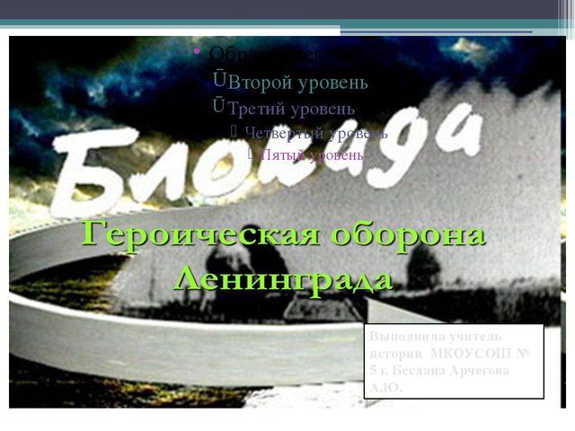 Выполнила учитель истории МКОУСОШ № 5 г. Беслана Арчегова А.Ю.