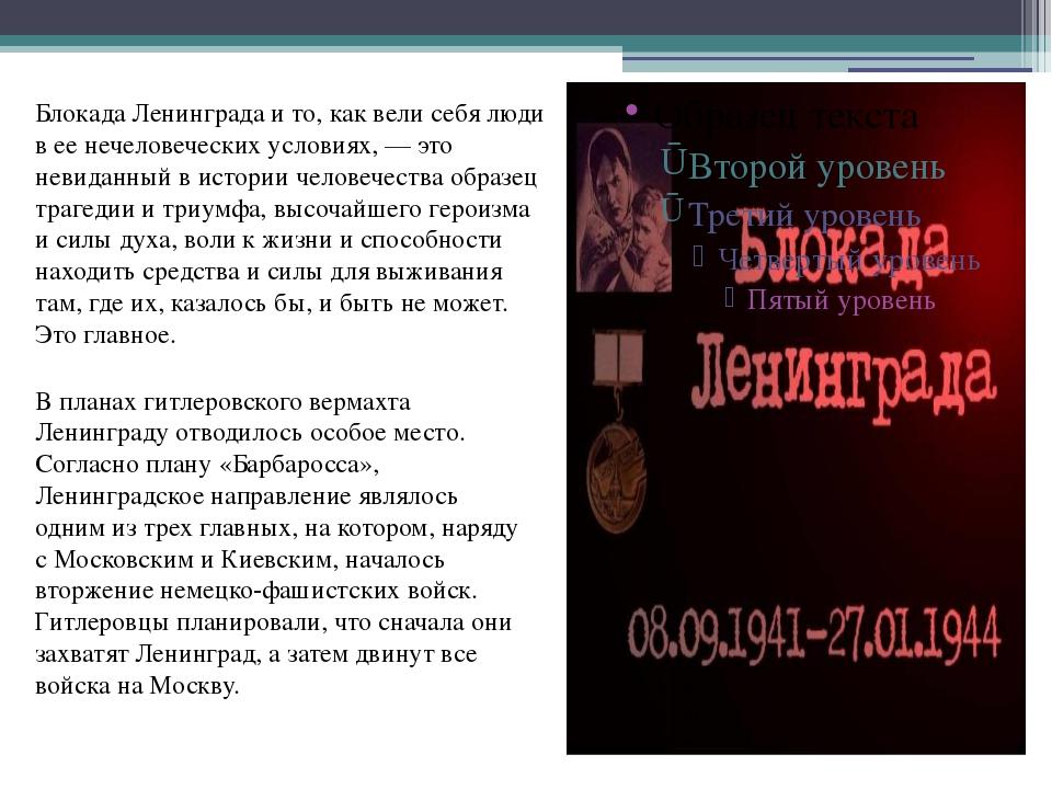 Блокада Ленинграда и то, как вели себя люди в ее нечеловеческих условиях, — э...