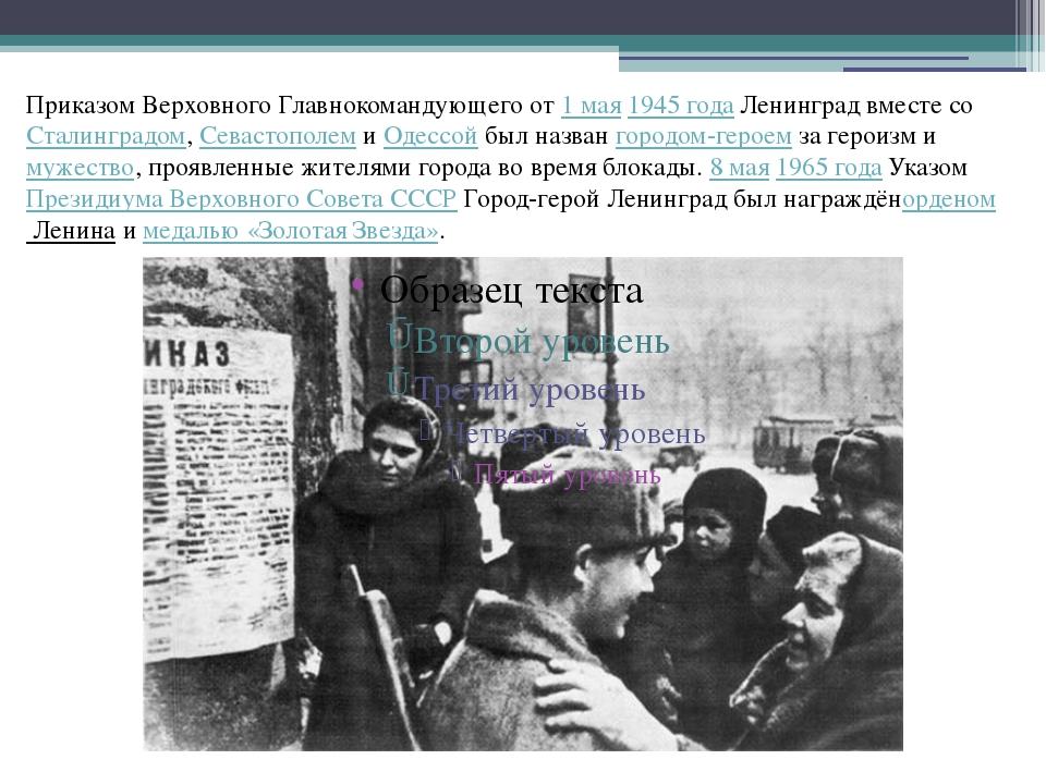 Приказом Верховного Главнокомандующего от1 мая1945 годаЛенинград вместе со...