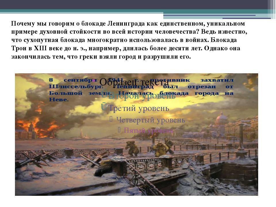 Почему мы говорим о блокаде Ленинграда как единственном, уникальном примере д...