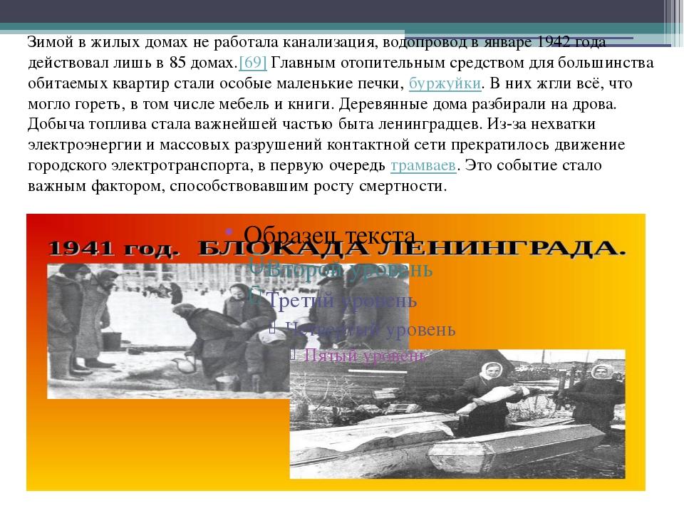 Зимой в жилых домах не работала канализация, водопровод в январе 1942 года де...