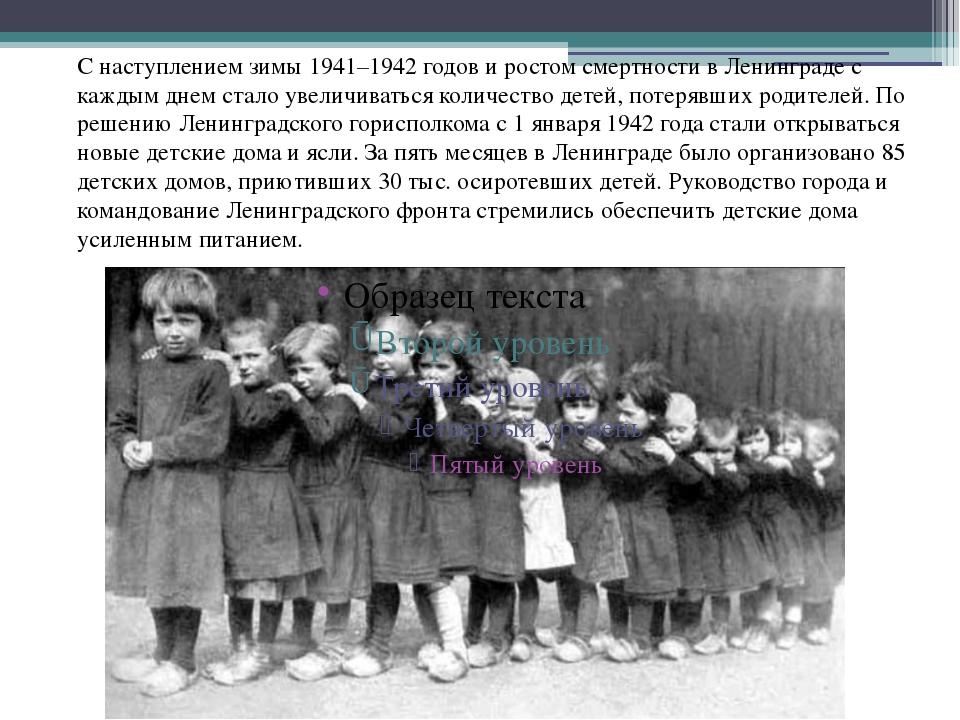 С наступлением зимы 1941–1942 годов и ростом смертности в Ленинграде с каждым...