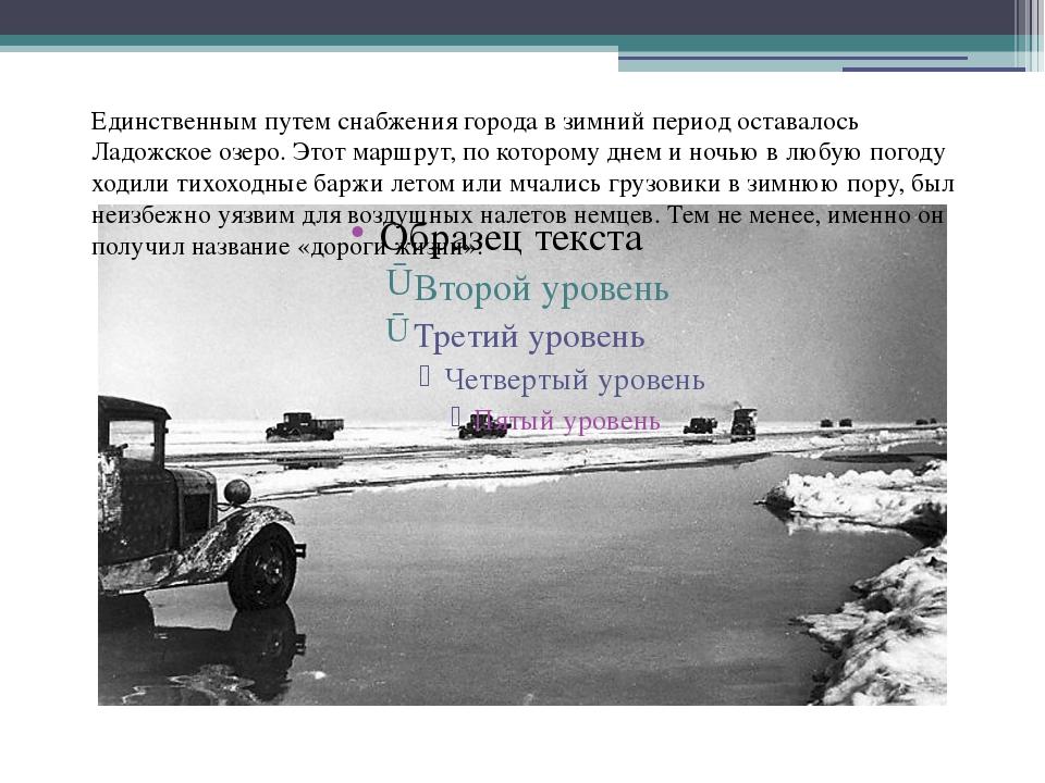 Единственным путем снабжения города в зимний период оставалось Ладожское озер...