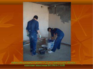Работа обучающихся группы О-22 на строительном объекте – нанесение шпатлевки