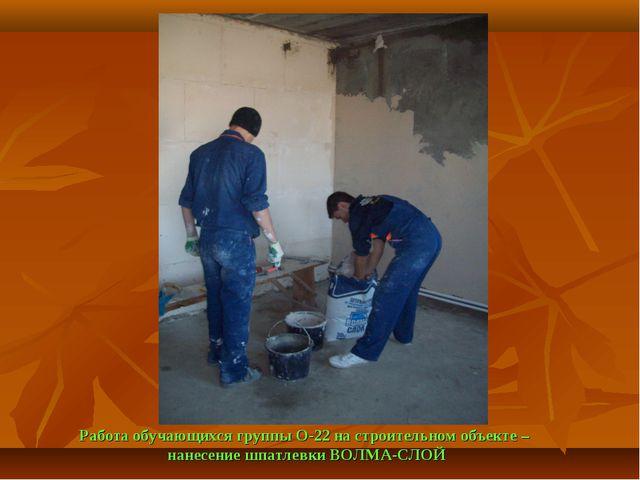 Работа обучающихся группы О-22 на строительном объекте – нанесение шпатлевки...