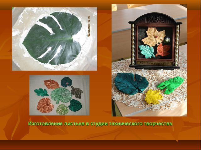 Изготовление листьев в студии технического творчества