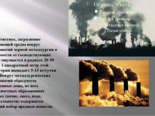 По статистике, загрязнение окружающей среды вокруг предприятий черной металлу