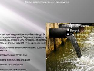 Сточные воды металлургического производства Черная металлургия – один из круп