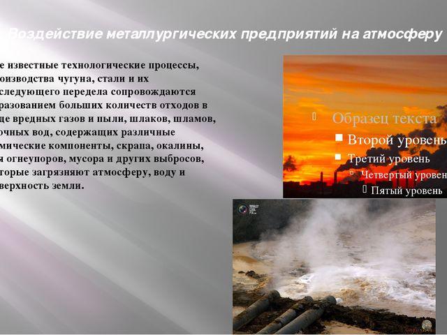 Воздействие металлургических предприятий на атмосферу Все известные технологи...