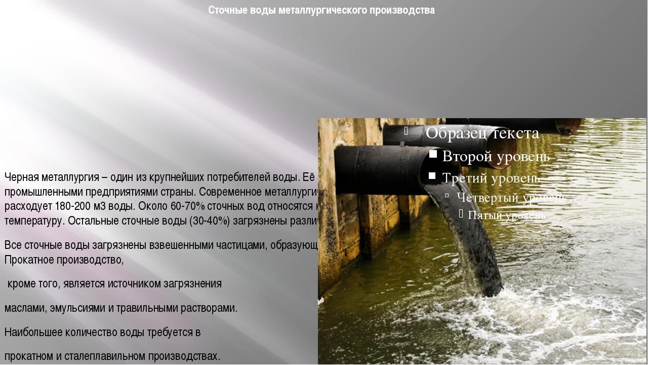 Сточные воды металлургического производства Черная металлургия – один из круп...