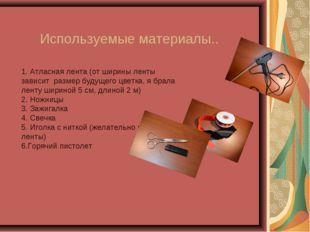 Используемые материалы.. 1. Атласная лента (от ширины ленты зависит размер бу