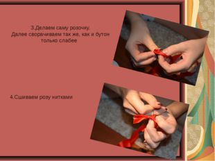 3.Делаем саму розочку. Далее сворачиваем так же, как и бутон только слабее 4.