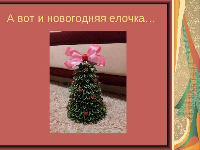 А вот и новогодняя елочка…