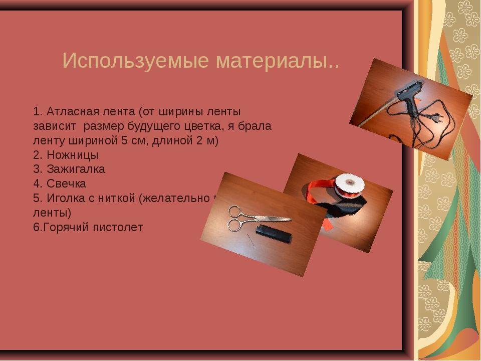 Используемые материалы.. 1. Атласная лента (от ширины ленты зависит размер бу...