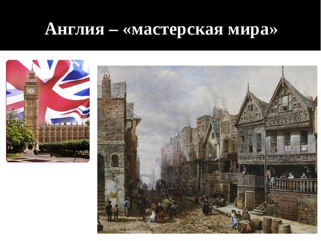 Англия – «мастерская мира»