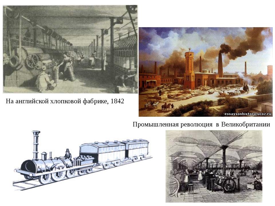 На английской хлопковой фабрике, 1842 Промышленная революция в Великобритании