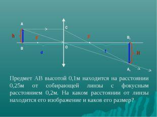 A B F B1 A1 F O C F F F F F A B A B A C O B1 A1 Предмет АВ высотой 0,1м наход