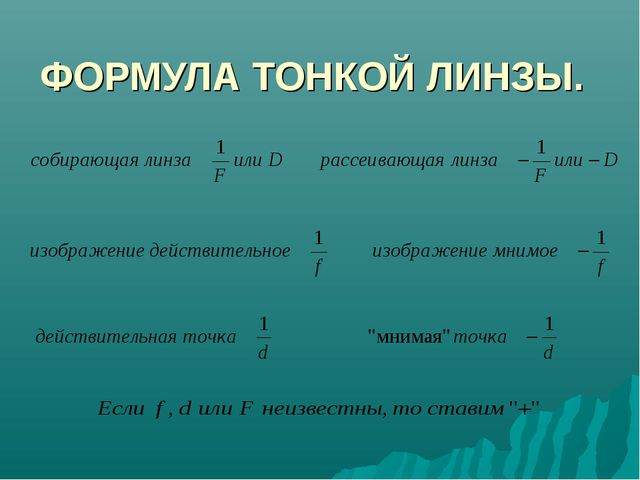 ФОРМУЛА ТОНКОЙ ЛИНЗЫ.