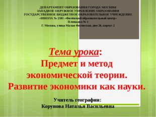 Тема урока: Предмет и метод экономической теории. Развитие экономики как наук