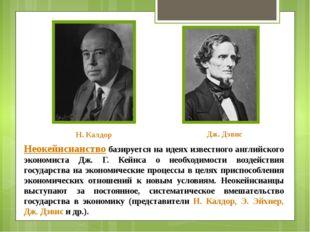 Неокейнсианство базируется на идеях известного английского экономиста Дж. Г.