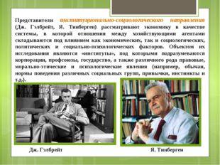 Представители институционально-социологического направления (Дж. Гэлбрейт, Я.