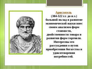 Аристотель (384-322 г.г. до н.э.) большой вклад в развитие экономической наук
