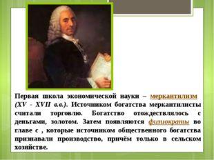 Первая школа экономической науки – меркантилизм (XV - XVII в.в.). Источником