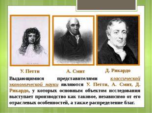 Выдающимися представителями классической экономической науки являются У. Петт