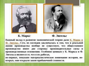 Важный вклад в развитие экономической теории дали К. Маркс и Ф. Энгельс. Суть