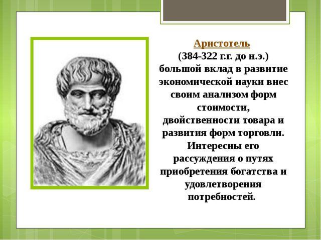 Аристотель (384-322 г.г. до н.э.) большой вклад в развитие экономической наук...